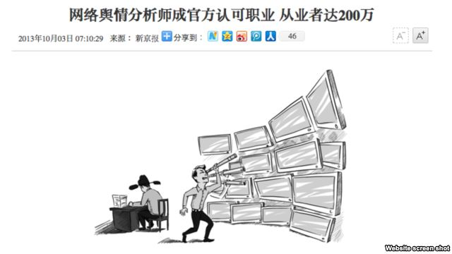 There are around 2 million Internet public opinion analysts in China. Image from Voice of America.