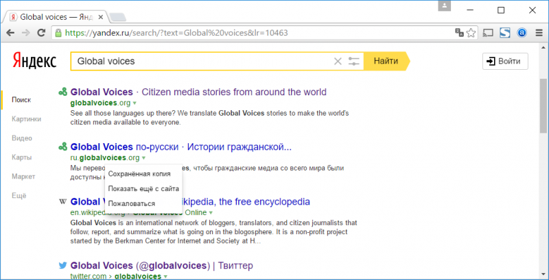 "The first option on the menu available for each Yandex.ru link is ""stored copy""."