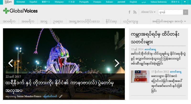 Global Voices Community Blog Volunteer Translators And Editors Needed For Burmese Lingua
